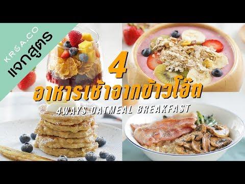 ดูวิธีทำอาหารเช้า กับ 4 สูตรอาหารจากข้าวโอ๊ต เป็นอาหารเช้ามื้อสำคัญ ของทุกคน