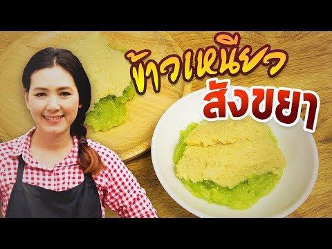 สอนทำขนมไทย ข้าวเหนียวสังขยา ข้าวเหนียวมูน ทำง่ายมีสไตล์ กับครัวพิศพิไลวันนี้